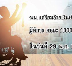 ข่าว-เยียวยาคนพิการ-1000บาท