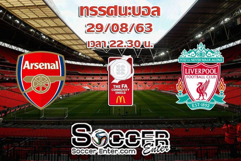 Arsenal-Liverpool(ECS)