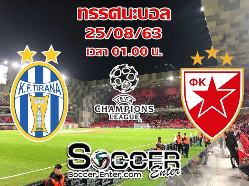 ทรรศนะบอล : เอสเค ติราน่า (แอลเบเนีย) VS เซอร์เวน่า ซเวซด้า (เซอร์เบีย) -  SoccerEnter.com ข่าวฟุตบอล ทรรศนะบอล