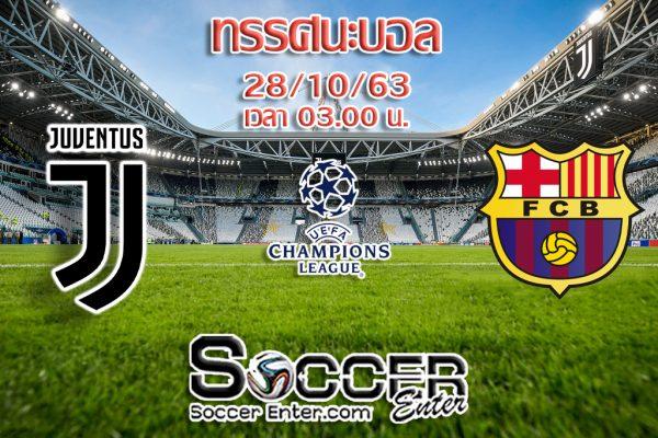 ทรรศนะบอล : ยูเวนตุส (อิตาลี) VS บาร์เซโลน่า (สเปน)