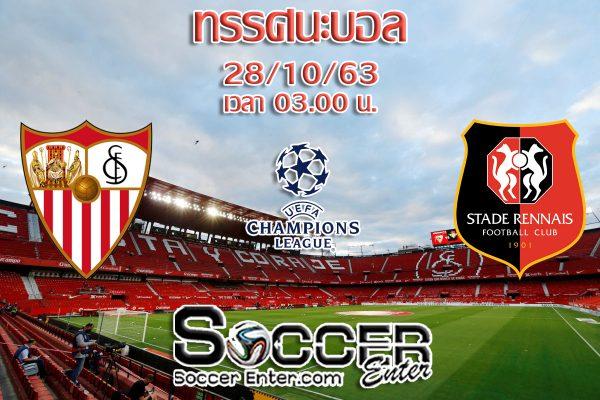 ทรรศนะบอล : เซบีย่า (สเปน) VS แรนส์ (ฝรั่งเศส)