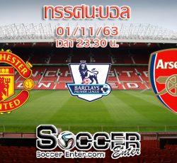 ManU-Arsenal