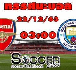 Arsenal-ManCity