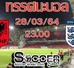 Albania-England