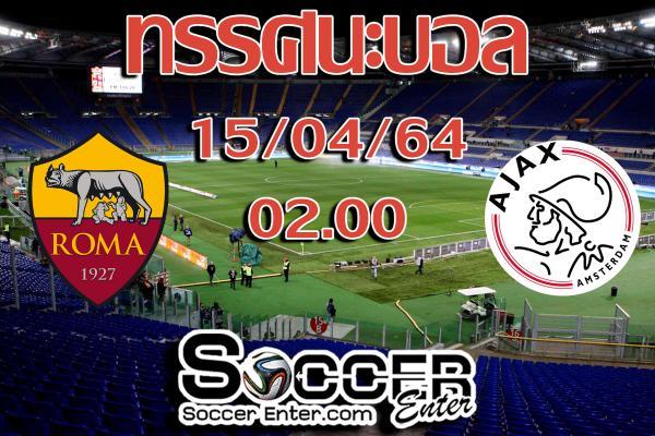 ทรรศนะบอล : เอเอส โรม่า (อิตาลี) VS อาแจ็กซ์ อัมสเตอร์ดัม (เนเธอร์แลนด์)