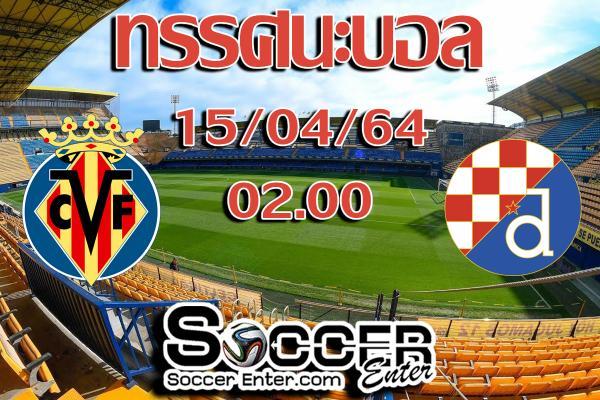 ทรรศนะบอล : บียาร์เรอัล (สเปน) VS ดินาโม ซาเกรบ (โครเอเชีย)