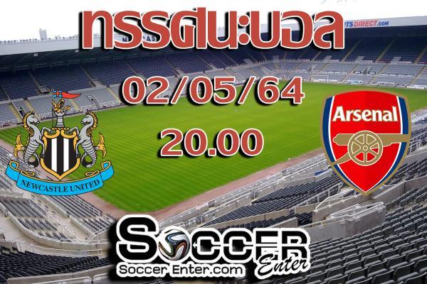 Newcastle-Arsenal
