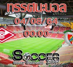 Spartak-Benfica