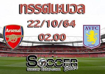Arsenal-AstonVilla