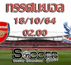 Arsenal-Palace
